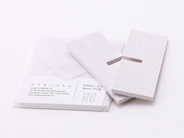 ブナ材を使用した白色