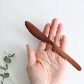松屋漆器店|ナチュラルな木のバターナイフ