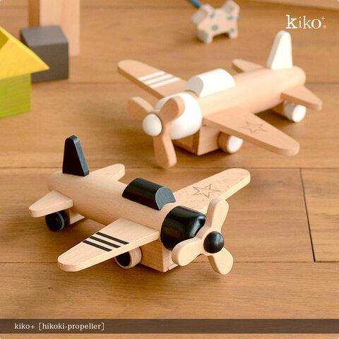 kiko+│hikoki-propeller(プロペラひこうき)
