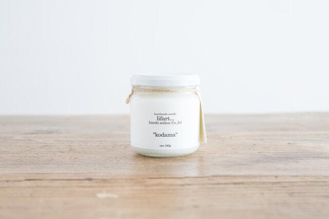 【kodama】 (株)ひのき精香製の木曽ヒノキ精油を配合した、森のイメージの穏やかな香り。