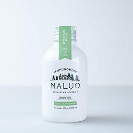 NALUQ|ナルーク ボディオイル