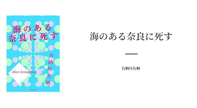 今回は時代を感じるミステリー小説「海のある奈良に死す」をご紹介します。  今から25年も前の1995年に刊行されたこちらは福井県小浜市を舞台にしたミステリー小説。同作の主人公で作家の有栖川有栖の知り合いが、福井県小浜市で死体として見つかった事件を皮切りに、犯人を見つけるという、いわゆる「探偵もの」です。  福井県小浜市には800歳まで生きた尼の話「八百比丘尼」伝説や、奈良の東大寺二月堂で行われる「お水取り」よりも10日前に行われる「お水送り」など、不思議な土地の魅力をうまく伝えているのも面白いところ。  「海のある奈良に死す」を読んで、福井県小浜市をGO TO キャンペーンの候補に加えてみてはいかがでしょう?