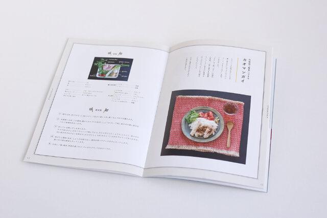 夏に食べたくなる「カオマンガイ」の作り方を紹介しているミニコラムもあります。 ハンドメイドブックというよりは、雑誌感覚のリトルプレス。センスのいい写真も見逃せません。
