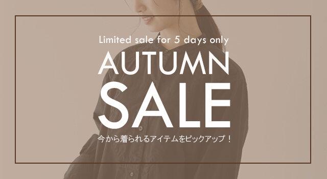 10月30日18:00 から 11月4日9:59 までの5日間限定で、オータムセールを開催中です! ぜひこの機会にお買い物をお楽しみください♪