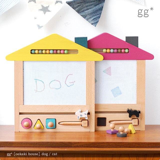 二人の女性デザイナーが手掛ける、温かい雰囲気が魅力のブランドgg*(ジジ)の木製お絵かきボードです。 ブチ模様のワンちゃんが付いたイエローの屋根と、黒いネコちゃんが付いたピンクの屋根の2種類あります。 インテリアとして飾っても、素敵なデザインなので、お子様が大きくなって遊ばなくなったら、ご家族の伝言版として使うのもおすすめです。