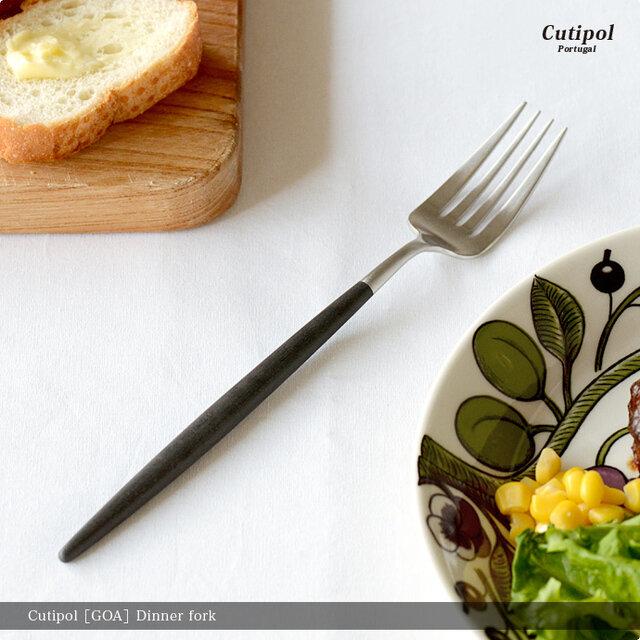 ディナーフォークは、シリーズの中では最も大きなタイプ。 わずかな力でもお肉などをしっかり刺せる絶妙なカーブと刃先で、使いやすさ抜群!
