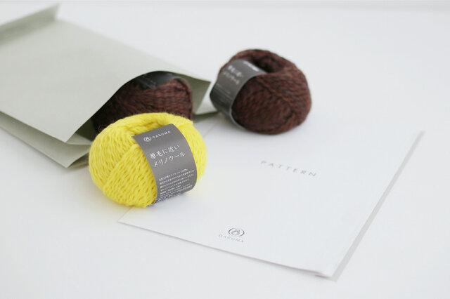 【キット内容】 原毛に近いメリノウール 3玉 作り方パターン 基本の編み方ガイド  用意する使用針:4号(4本棒針)、とじ針 ※キットに編針、とじ針は入っていません。  できあがり寸法:頭回り 45cm、深さ24.5cm ※モデル 身長162cm