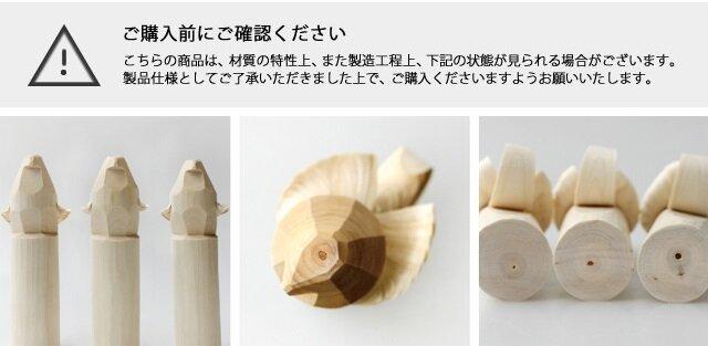 こちらの商品は一点一点手作りのため、表情や羽の具合など個体差があります。予めご了承ください。 また木目や節の具合、色味なども一つ一つ異なります。ご了承いただきました上でご購入いただきますようお願い申し上げます。