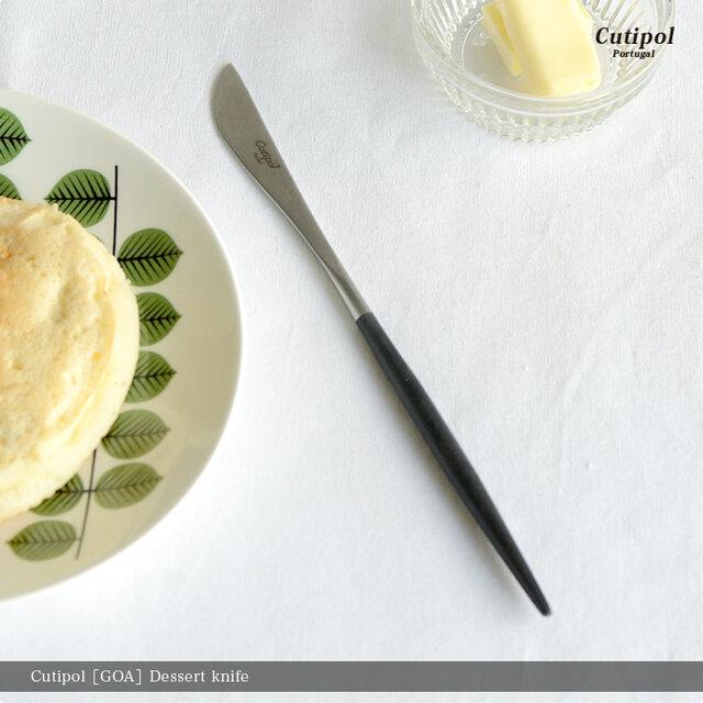 デザートナイフは、ディナーナイフよりも小さめのサイズ。 華奢なシルエットでも、鋭く細かなギザギザの刃が付いているので、切れ味は抜群です。