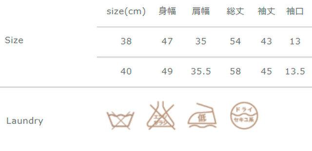 手作業による平置きでの採寸の為、多少の誤差が出る場合がございます。予めご了承ください。 タンブラー乾燥はお避けください。
