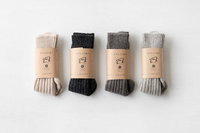 リブウール靴下(※カラーはお選びいただけません。サイズのみお選びいただけます。)