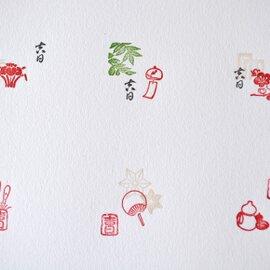 工房 蓮 遊楽の印〈吉日 / 好日〉