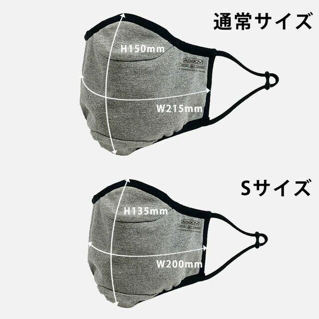 ※こちらは通常サイズのマスクとなります。