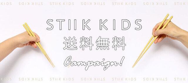 カトラリーのようなお箸STIIKから、お揃いのカラー展開で 「STIIK KIDS」が登場! 新たな時代の子ども達のために、 ちょっと背伸びしたくなるようなお箸をお届けいたします。 お子さんとの食事の時間が、さらに楽しいものになりますように…。 KOZLIFEでは発売を記念して 送料無料キャンペーンを開催いたします!  ■期間:3/9 am11:00 ~ 3/23 am10:00 ■STIIK KIDS単品、またはSTIIK KIDSを含むご注文で送料無料でお届けいたします。