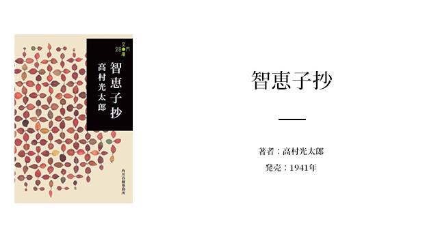 今回は、高村光太郎の詩集「智恵子抄」をご紹介しますよ。  智恵子抄は、1941年に発表された高村光太郎の妻「智恵子」をモチーフにした詩集です。  学校の教科書に「樹下の二人」や「レモン哀歌」という詩が掲載されていたので「どこかで聞いたことはある」という方も多いのではないでしょうか。  智恵子抄は妻の智恵子と出会ってから亡くなるまでの30年を1冊の詩集としてまとめたもの。  耽美な光太郎の愛に溢れた詩集です。