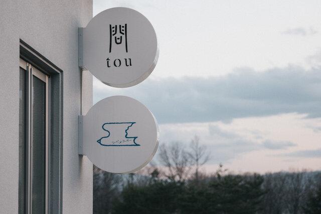 問touの壁にある「わざわざ」と「ツバメコーヒー」の看板。
