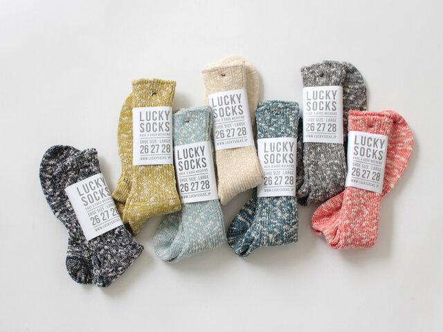 LUCKY SOCKS(ラッキーソックス)は2015年にスタートした新しいソックスブランド。生産は国産靴下の産地・奈良県で、昔ながらの製法で丁寧に作られています。