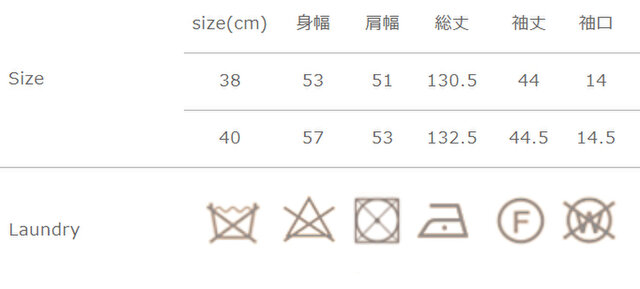 手作業による平置きでの採寸の為、多少の誤差が出る場合がございます。予めご了承下さいませ。 アイロンはあて布を使用して下さい。タンブラー乾燥はお避け下さい。