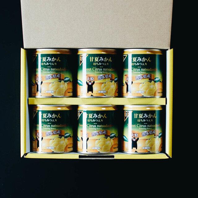 一缶だったら一人でペロッと飲み干しちゃいます。 家族で缶詰を「ふ〜、満足満足!」ってなっていただくには6缶くらいあったほうがいいでしょう! 6缶セットなのに128円高いのは化粧箱代が128円なのであります。
