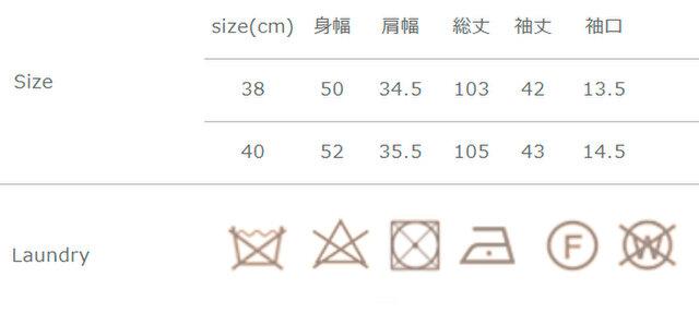手作業による平置きでの採寸の為、多少の誤差が出る場合がございます。予めご了承下さいませ。 アイロン時はあて布を使用してください。タンブラー乾燥はしないでください。