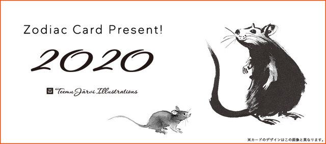 KOZLIFEから皆様へ、ちょっと早いお年賀です。 12/2からお買い上げいただいたお客様にフィンランド人アーティスト・テーム ヤルヴィ描き下ろし、2020年の干支「ねずみ」のポストカード(A5サイズ・非売品)をプレゼントいたします♪  ※プレゼント数に達し次第終了いたします。ご了承ください。