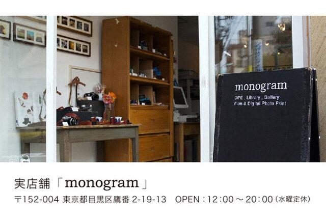 現像やプリントでお困りのことがありましたら、写真屋「monogram」までお問い合わせください