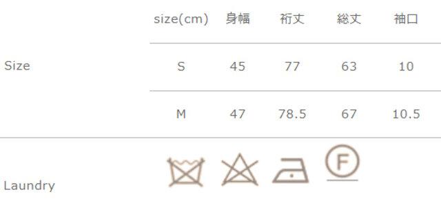 手作業による平置きでの採寸の為、多少の誤差が出る場合がございます。予めご了承下さいませ。 アイロンの際は、当て布を使用して下さい。