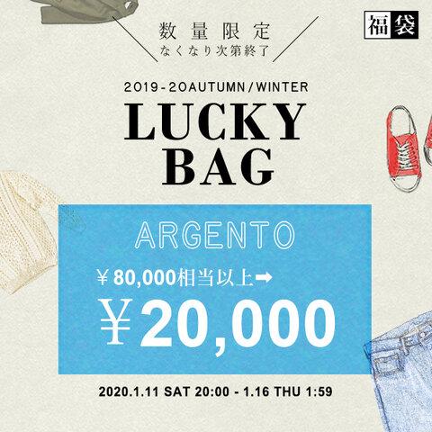 【Piu di aranciato福袋】Lucky Bag 2019-20aw [argento]