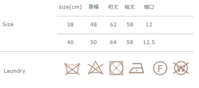 手作業による平置きでの採寸の為、多少の誤差が出る場合がございます。予めご了承ください。 塩素系漂白剤は使用しないでください。アイロンの際は当て布をご使用ください。