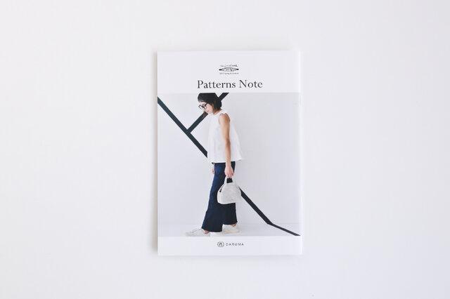 編みやすい小物作品中心で、今の気分で使えるデザインばかりの編み物ブック「Patterns Note」。 KN15号は、夏のお出かけが楽しくなるバッグの編み方を4作品掲載しています。