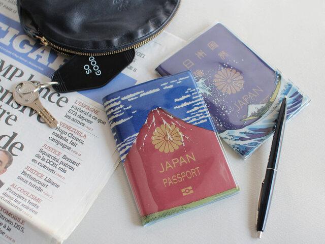 「AKAFUJI」には10年用の赤いパスポート、「AOFUJI」には5年用のパスポートを入れると葛飾北斎の浮世絵が忠実に楽しめます。もちろん色を変えてご使用いただくことも可能。