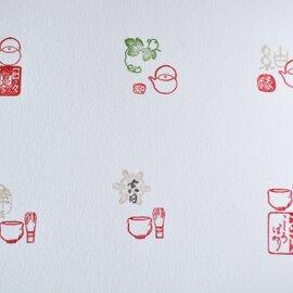 工房 蓮|遊楽の印〈包み / お茶〉