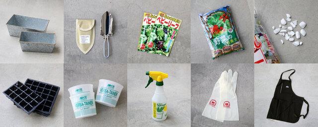 上段左から... ■ プラントカバー : 毎日立つキッチンだから、好みのプラントカバーを選んでインテリア感覚で楽しんでみましょう。 ■ シャベル : 手軽に使えるコンパクトなシャベルを選びました。 ■ 種 : 今回はベビーリーフの種をまきます。ロメインレタスやルッコラなどの葉物野菜が数種類入っています。 ■ 培養土  : 野菜用の軽い培養土がおすすめ。100円ショップでも購入できます。 ■ 鉢底石 : 底に敷くことで、土の排水性や通気性を良くし、根腐れの予防になります。  下段左から... ■ 育苗用連結ポット : 育苗ポットをプランター代わりに使用します。好きなサイズにカットでき、カバーの大きさに合わせて使えます。 ■ バケツ : 培養土や鉢底石を入れました。卓上で使えるようなコンパクトなサイズが便利です。 ■ スプレー/ジョウロ : ミストやスプレーなど水の出方を調節できるものがおすすめです。 ■ 手袋 : 土や水で手が汚れないよう防水性のある手袋を使いました。 ■ エプロン : 土を扱うので汚れないようにエプロンを使いましょう。