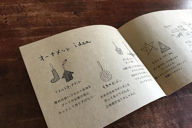 堀川さんご本人も手作りが大好き、ということで、シンプルだけどおしゃれに見えるデコレーションアレンジのアイディアをたくさんご紹介くださっています。