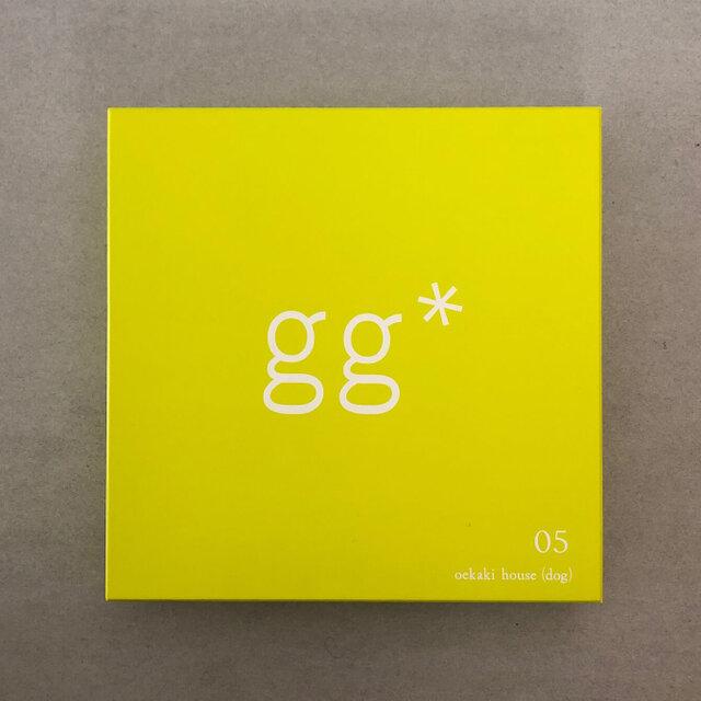 新しいパッケージは、gg*カラーであるライムイエローのしっかりとしたBOXです。贈り物などにも見栄えのする可愛らしいパッケージに仕上がりました。
