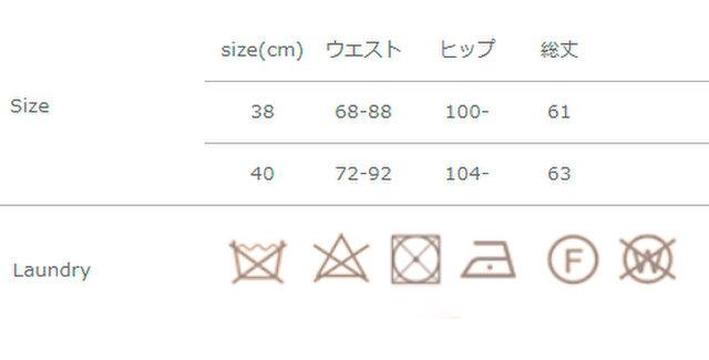 手作業による平置きでの採寸の為、多少の誤差が出る場合がございます。予めご了承ください。 タンブラー乾燥はお避けください。アイロンの際は当て布をご使用ください。