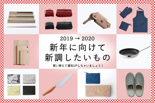 お箸、お財布、キッチンアイテム… 新年に新調して心機一転!運気UPしちゃいましょう♪ KOZのおすすめをまとめました▼