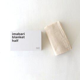 みやざきタオル|Imabari organic half blanket 460 いまばりオーガニックコットンハーフブランケット