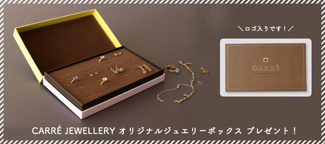 カレジュエリーの日本再上陸のスタートはなんとKOZLIFEから! 販売開始記念といたしまして、カレジュエリーのアイテムをお買い上げの方に カレジュエリーオリジナル「ジュエリーボックス」を1点プレゼントいたします。 サイズはW20 × D12 × H4 cm。リングなら最大24個収納できます。 カレのジュエリーと一緒に自慢のコレクションを並べてみてくださいね!  ■プレゼントアイテム:CARRE JEWELLERY オリジナルジュエリーボックス( サイズ:W20 × D12 × H4 cm) ※画像のジュエリーはイメージです。プレゼントには含まれませんのでご了承ください。 ■プレゼント条件:CARRE JEWELLERY のアイテムを1点以上ご購入でボックス1点プレゼント ■プレゼントがなくなり次第終了いたします。(数量限定・先着順となります。)