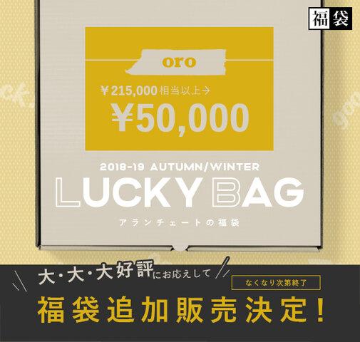 【Piu di aranciato福袋】Lucky Bag 2018aw [oro]