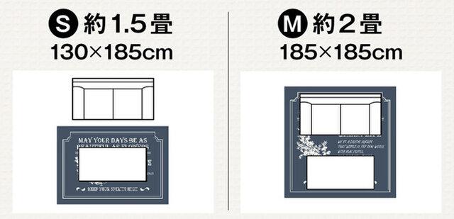 Sサイズは、ちょっとしたスペースに置けるコンパクトな1.5畳サイズ。 Mサイズは、家族が集まるリビングやコタツがあるお部屋などにちょうどいい2畳サイズ。  ※サイズによってデザインが異なります。上記のデザイン画を参照ください。
