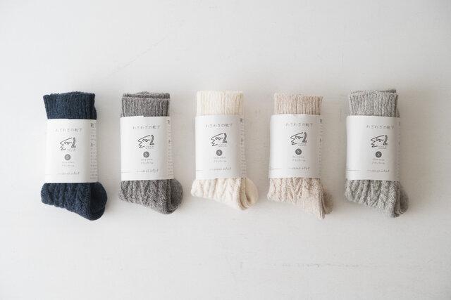 アランウール靴下(※カラーはお選びいただけません。サイズのみお選びいただけます。)