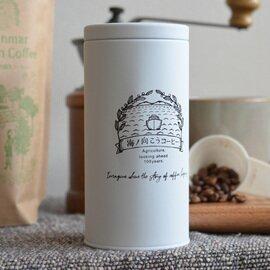 海ノ向こうコーヒーキャニスターセット