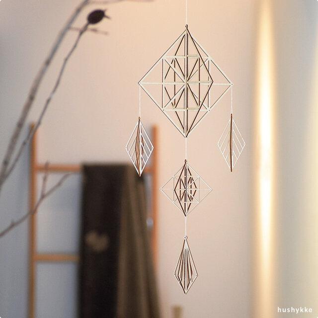 フィンランドの伝統的な装飾品、ヒンメリを思わせるオーナメントKitoは ナチュラルな風合いと美しいシルエットが魅力です。 窓から差し込む光で壁に映し出される影も幻想的です。