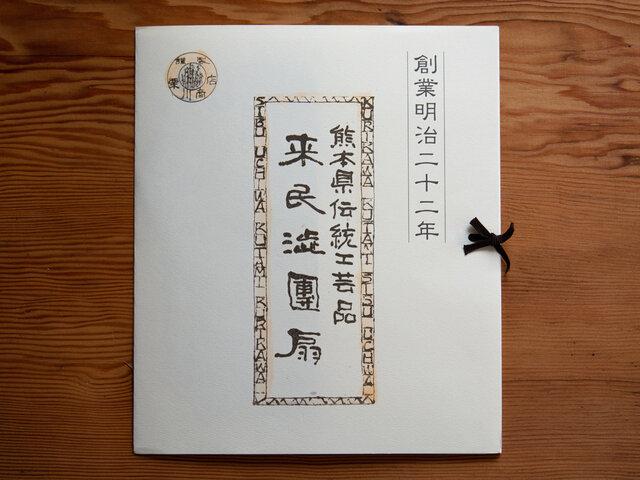 栗川商店 渋うちわ【小丸・小判】