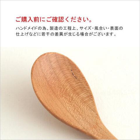 石井宏治|マドラースプーン