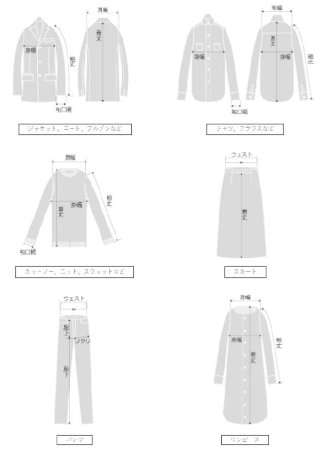 採寸・重さについて ・商品の計測はcm単位です。 ・衣類は全て平台に平置きし外寸を測定しています。 ・同商品でも、生産の過程で1~2cmの個体差が生じる場合があります。 ・付属品の計測はおこなっていません。 ・重量を計測する商品はバッグ、アウターの商品に限ります。  採寸箇所について ・着丈や総丈に襟の長さは含まれません。 ・タックやプリーツ等の伸縮する部位は伸ばさない状態で計測しています。 ・裾の長さが計測位置により異なるものは、最長の長さを「総丈」とします。 ・サイズ調整ができる商品は、最小値を記載します。 ・形状により、サイズガイドに記載のない箇所の計測を行う場合がございます。