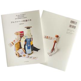 クロヤギシロヤギ|[書籍]アルファベット刺繍の本