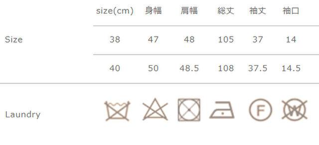 手作業による平置きでの採寸の為、多少の誤差が出る場合がございます。予めご了承下さいませ。 タンブラー乾燥はお避け下さい。アイロンの際は当て布をしてください。