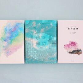 雷鳥社|辞典シリーズ『星/空/石』